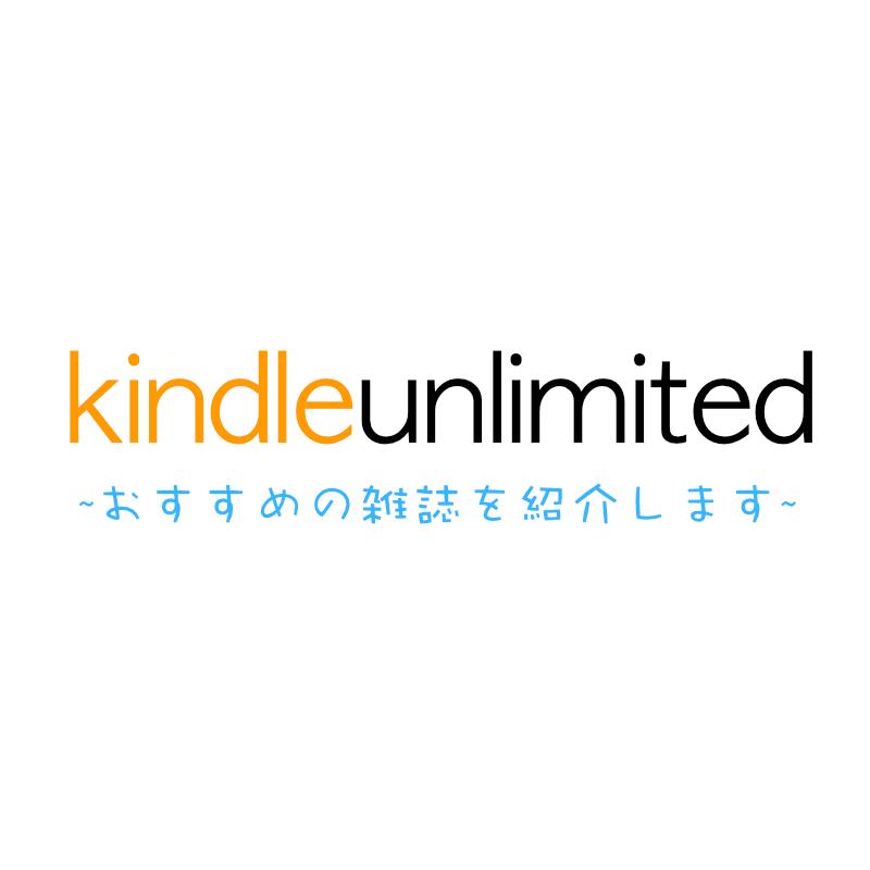 kindleunlimited〜おすすめの雑誌〜