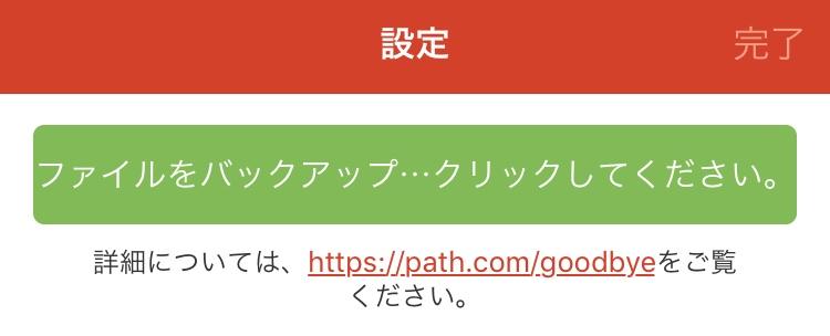 path_バックアップ